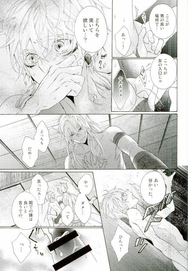 Kozukuri Shiyou! 24