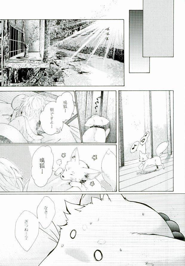 Kozukuri Shiyou! 2