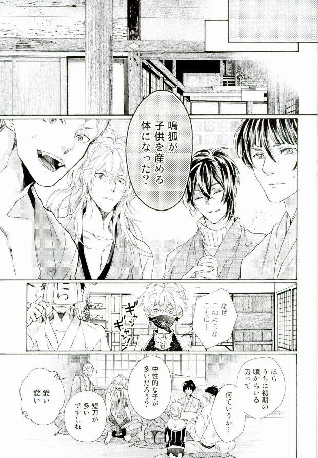Kozukuri Shiyou! 4