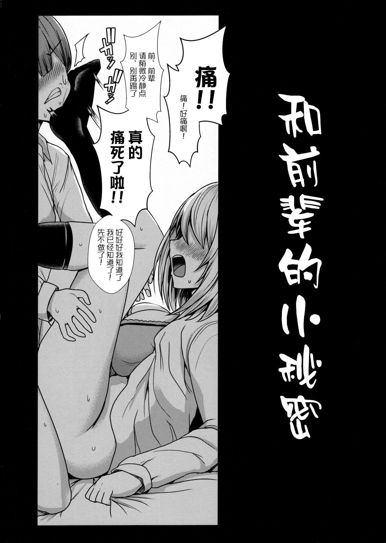 Himegoto Senpai 3