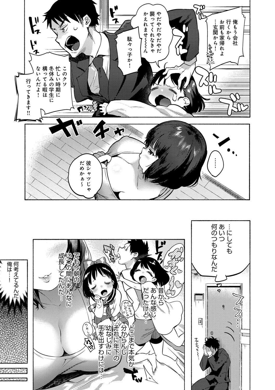 """Hajimete Ecchi - My First """"H"""" 9"""