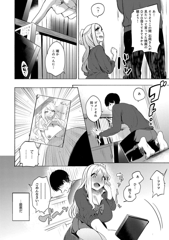 """Hajimete Ecchi - My First """"H"""" 110"""