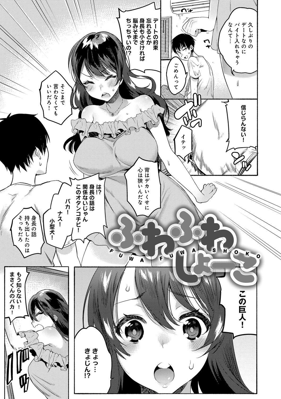 """Hajimete Ecchi - My First """"H"""" 125"""