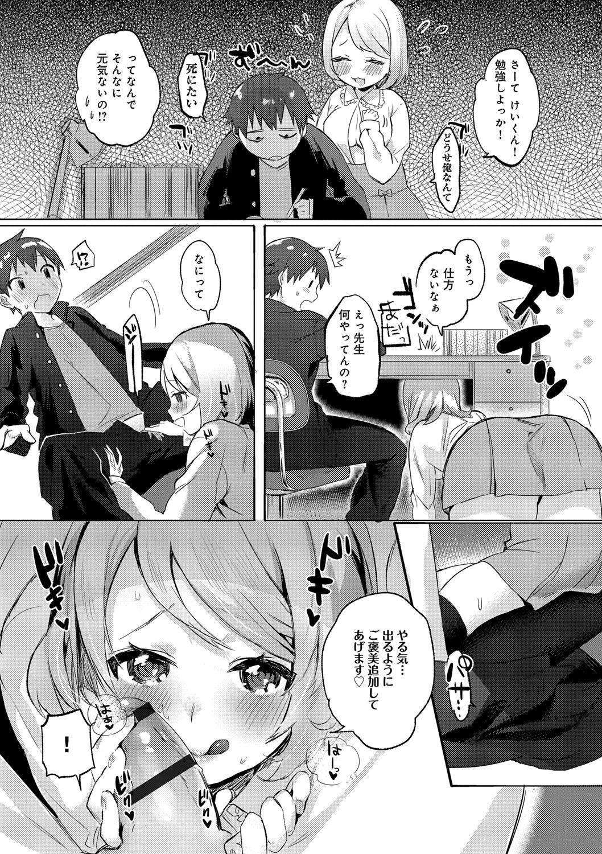 """Hajimete Ecchi - My First """"H"""" 153"""