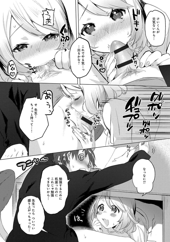 """Hajimete Ecchi - My First """"H"""" 154"""