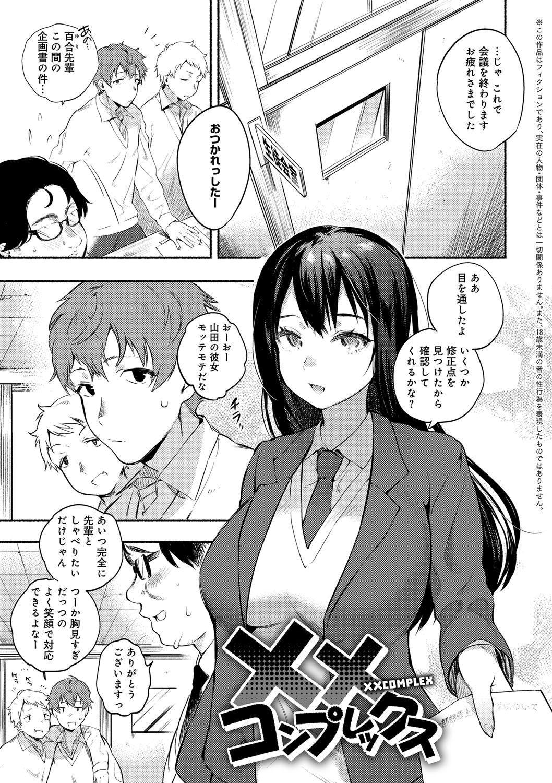 """Hajimete Ecchi - My First """"H"""" 167"""