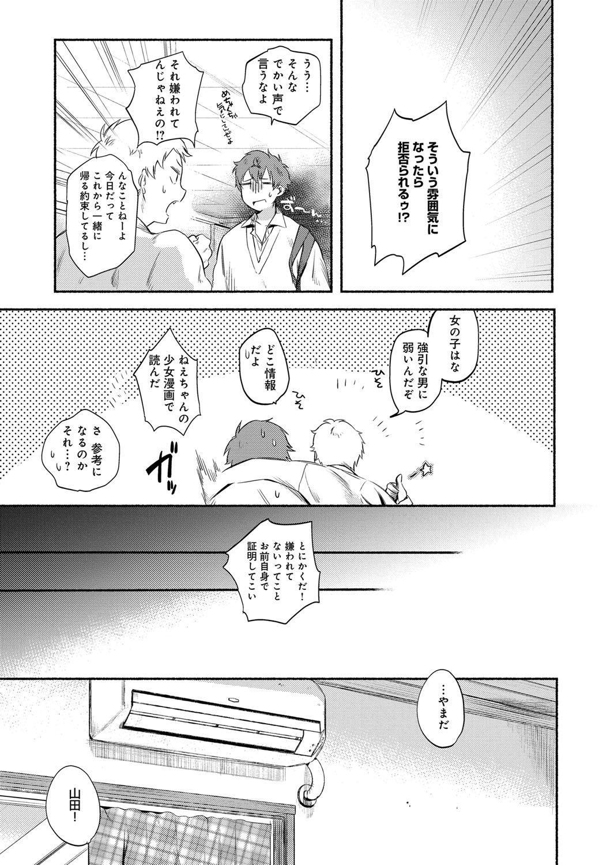 """Hajimete Ecchi - My First """"H"""" 169"""