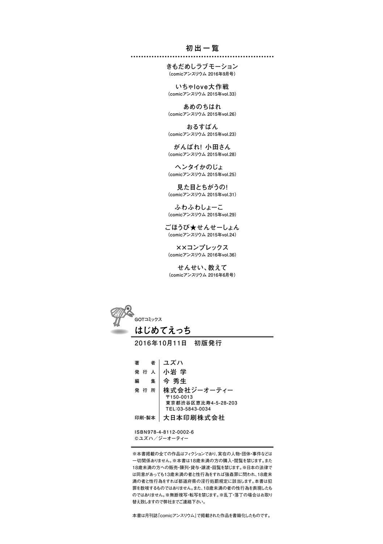"""Hajimete Ecchi - My First """"H"""" 212"""