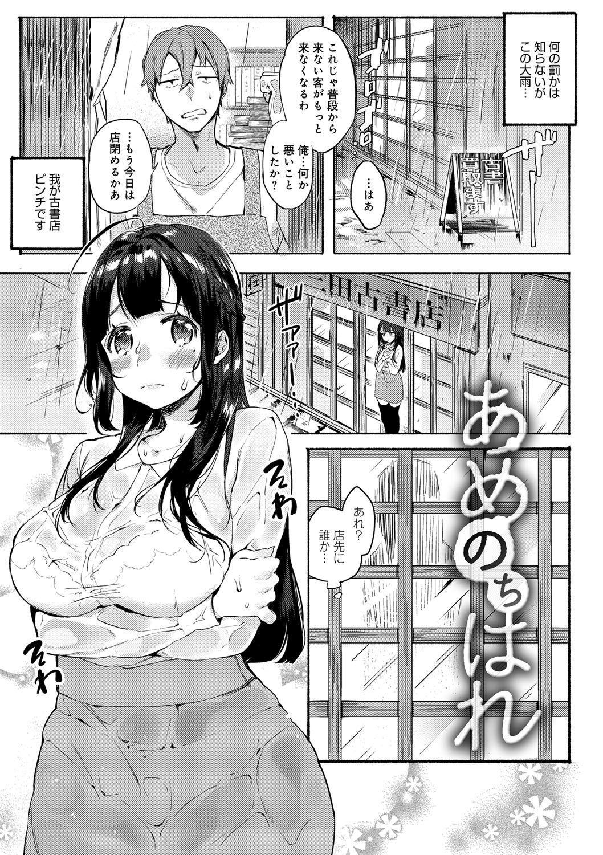 """Hajimete Ecchi - My First """"H"""" 27"""