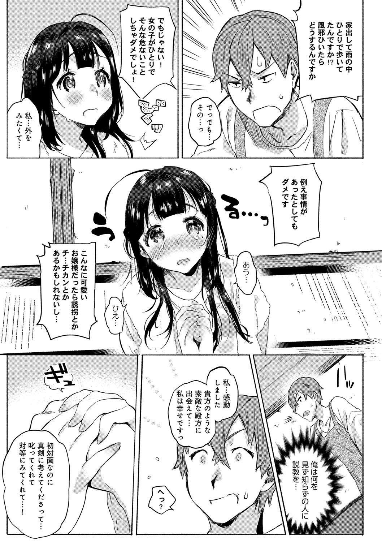 """Hajimete Ecchi - My First """"H"""" 29"""