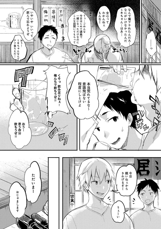 """Hajimete Ecchi - My First """"H"""" 44"""