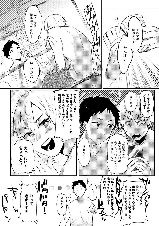 """Hajimete Ecchi - My First """"H"""" 46"""