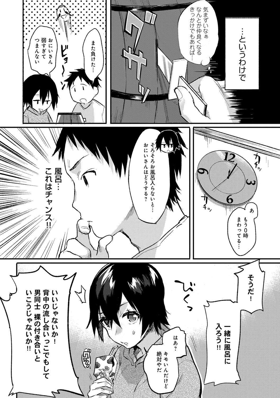 """Hajimete Ecchi - My First """"H"""" 48"""