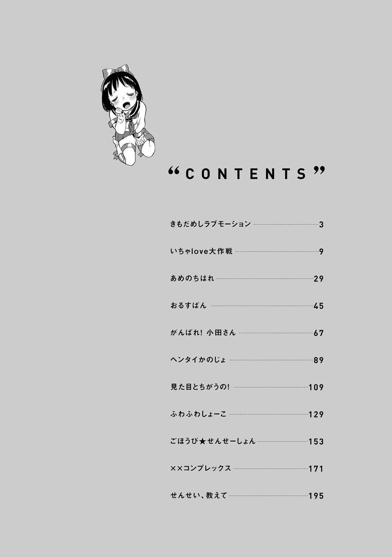 """Hajimete Ecchi - My First """"H"""" 6"""