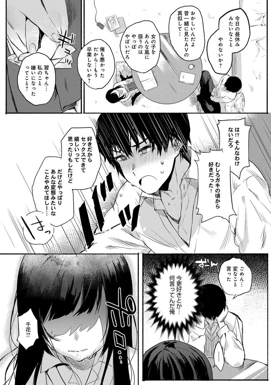 """Hajimete Ecchi - My First """"H"""" 94"""