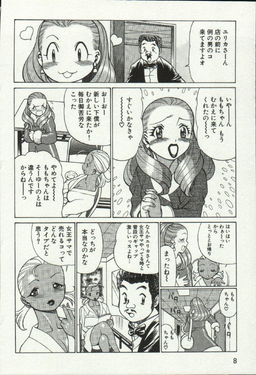 Joou-samatte Yobanaide 9