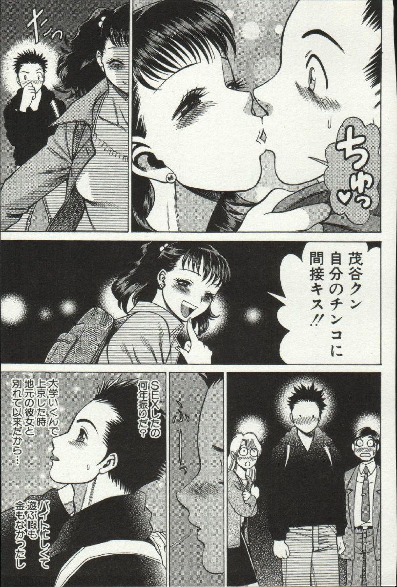 Joou-samatte Yobanaide 100