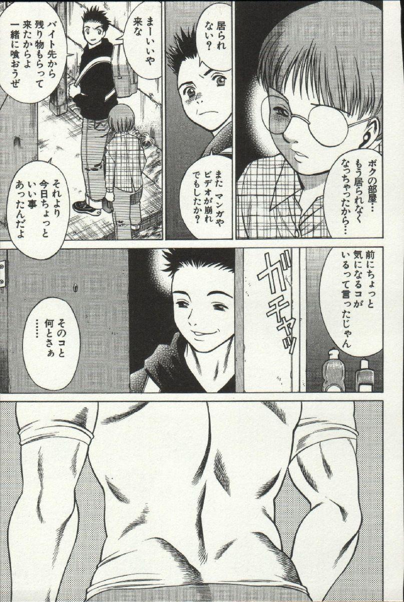 Joou-samatte Yobanaide 102