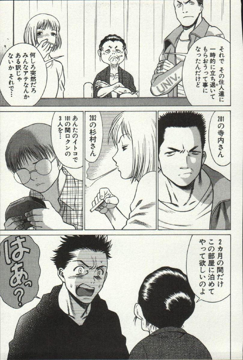 Joou-samatte Yobanaide 104