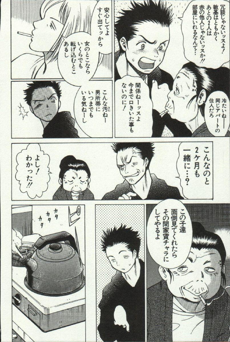 Joou-samatte Yobanaide 105