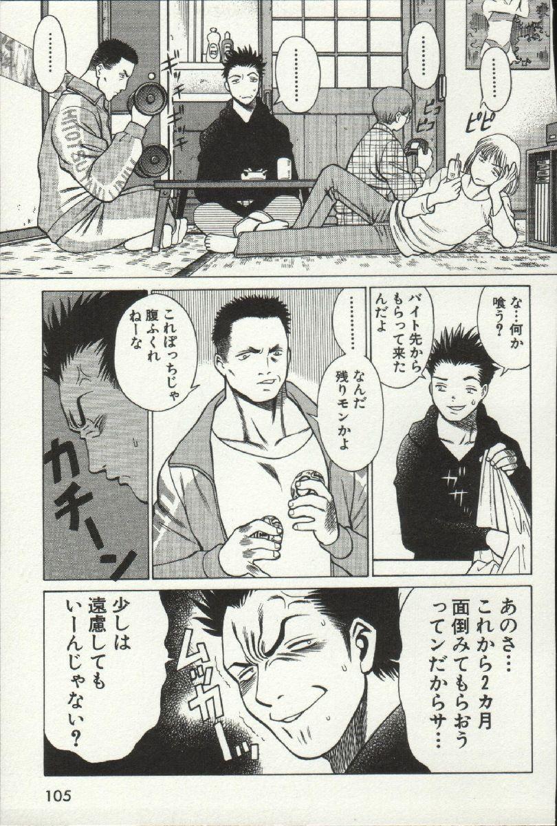 Joou-samatte Yobanaide 106