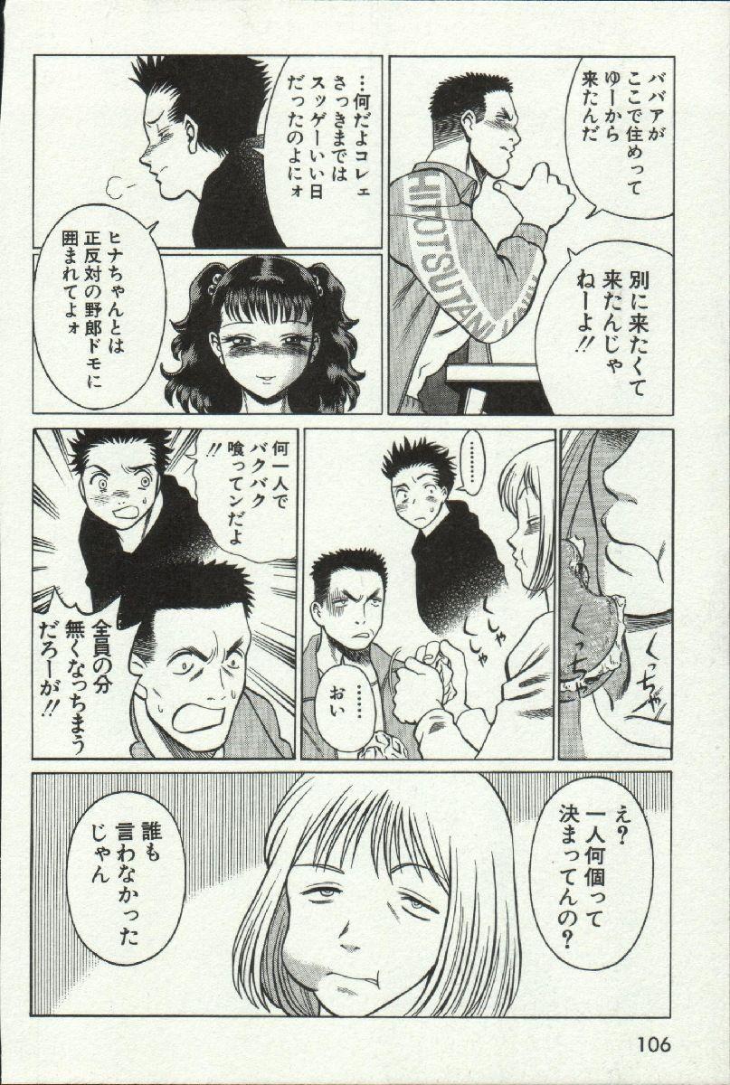 Joou-samatte Yobanaide 107