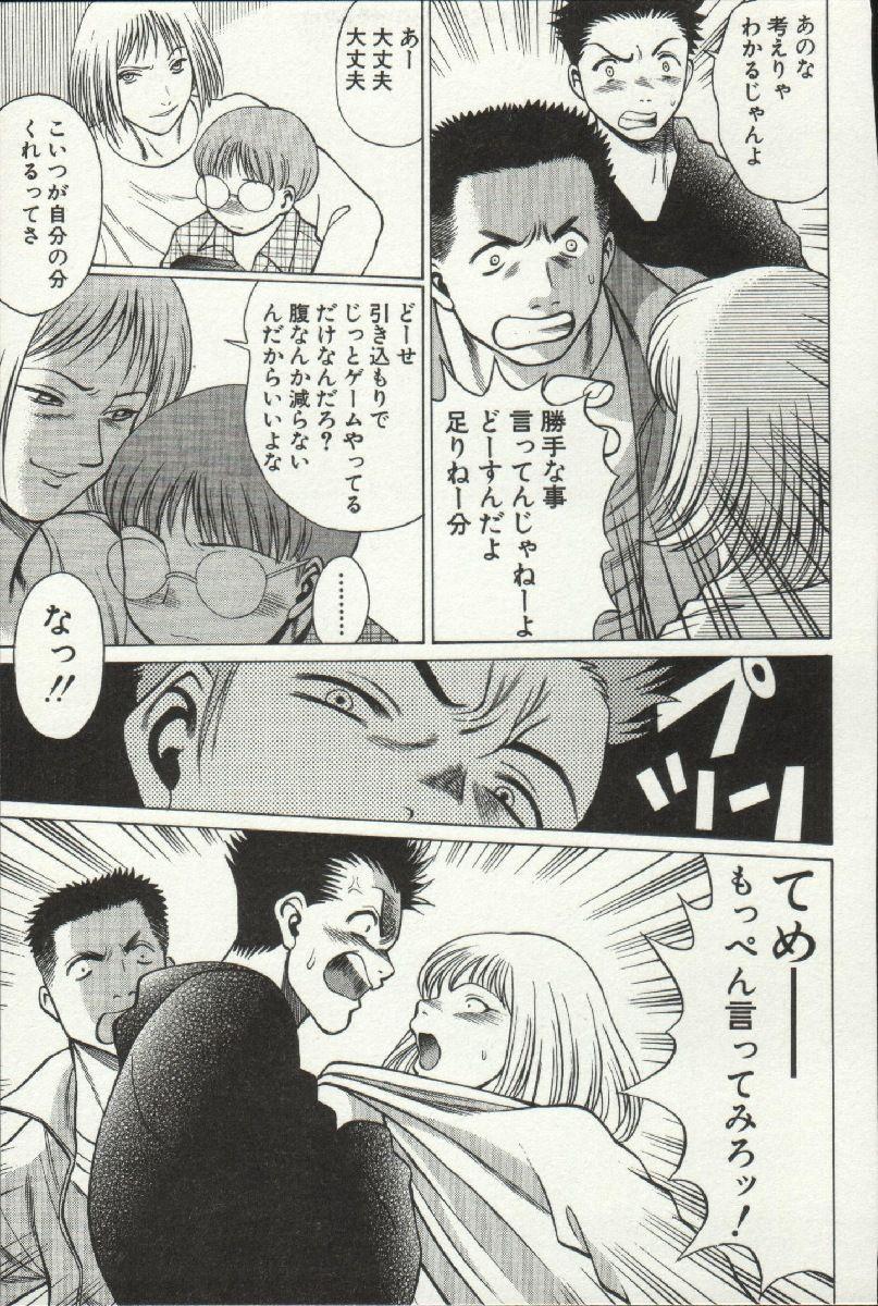 Joou-samatte Yobanaide 108