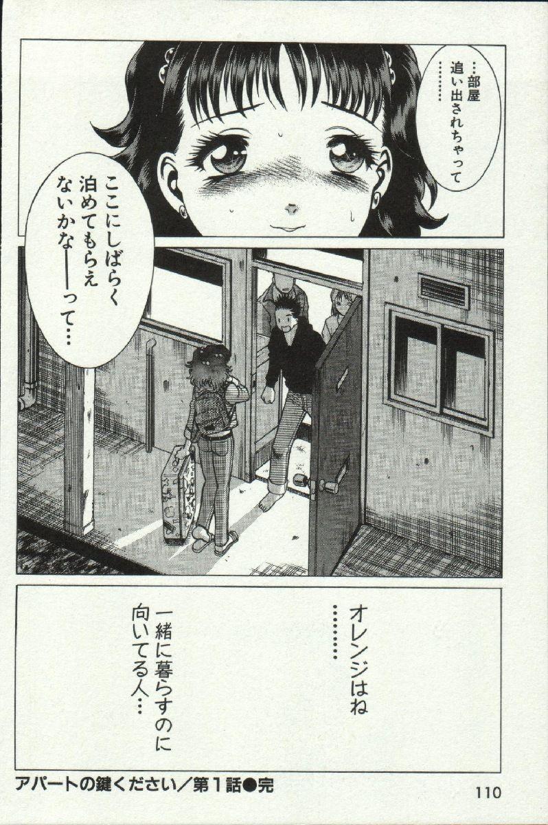Joou-samatte Yobanaide 111