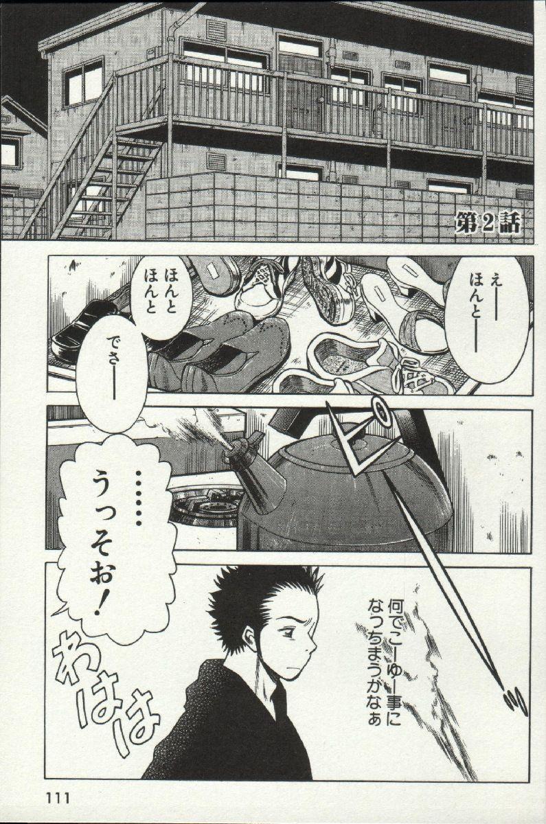 Joou-samatte Yobanaide 112