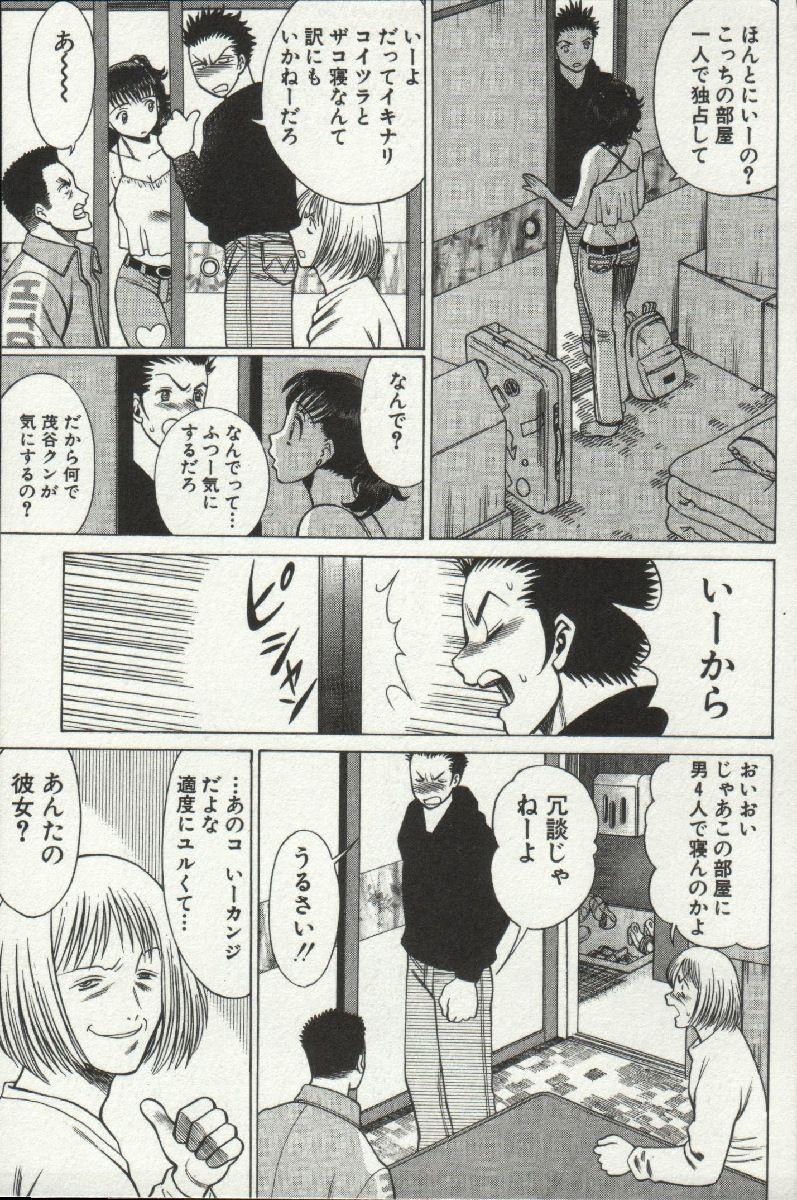 Joou-samatte Yobanaide 116