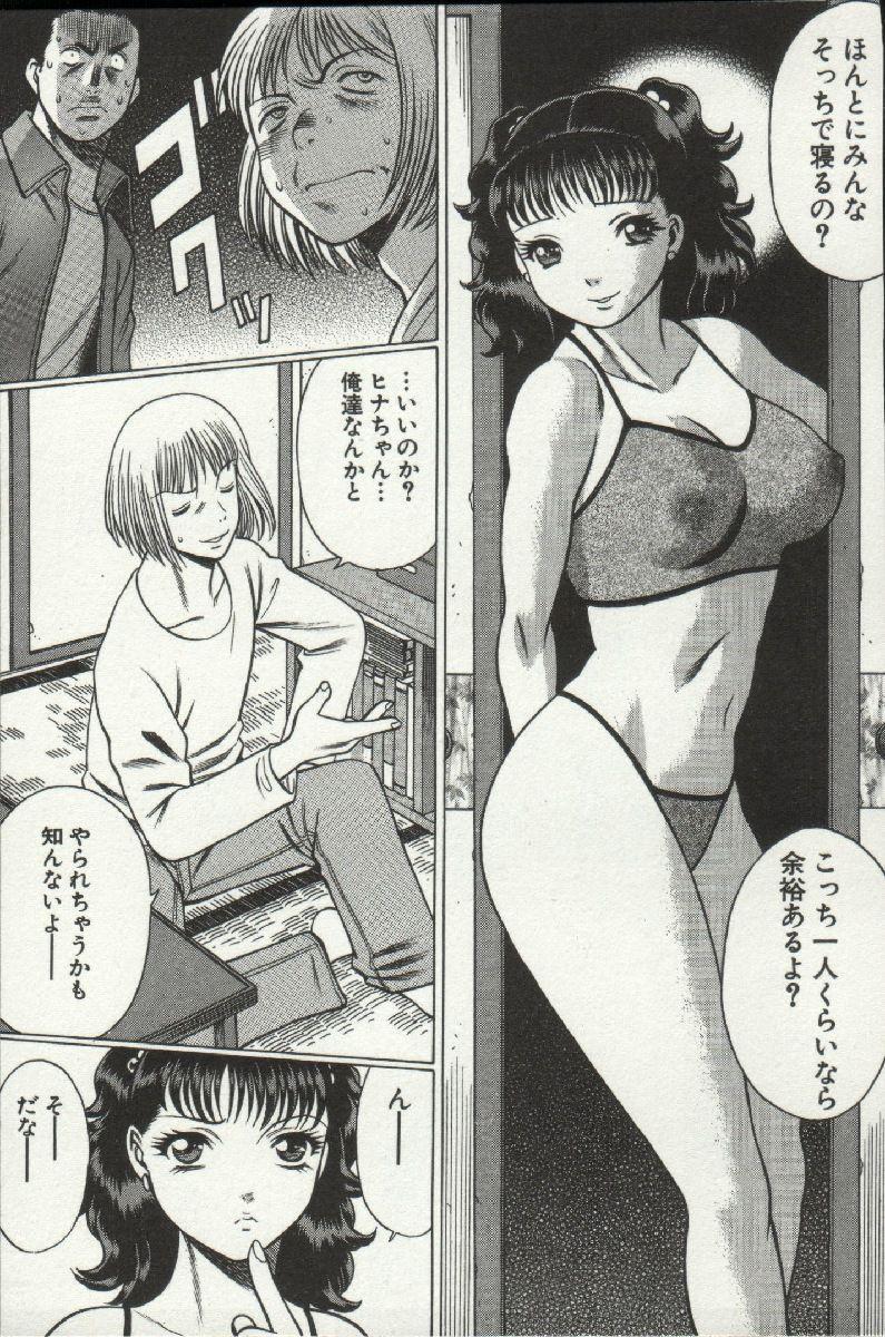 Joou-samatte Yobanaide 118