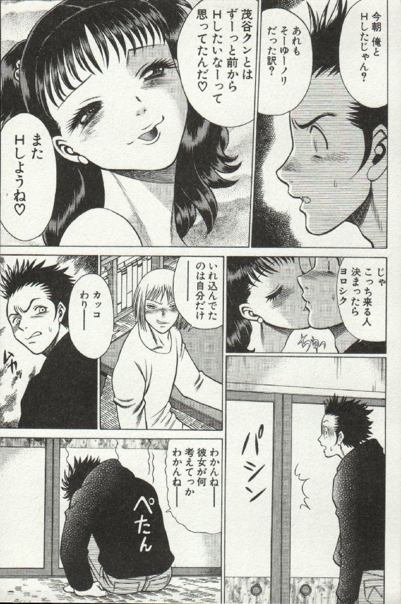 Joou-samatte Yobanaide 120