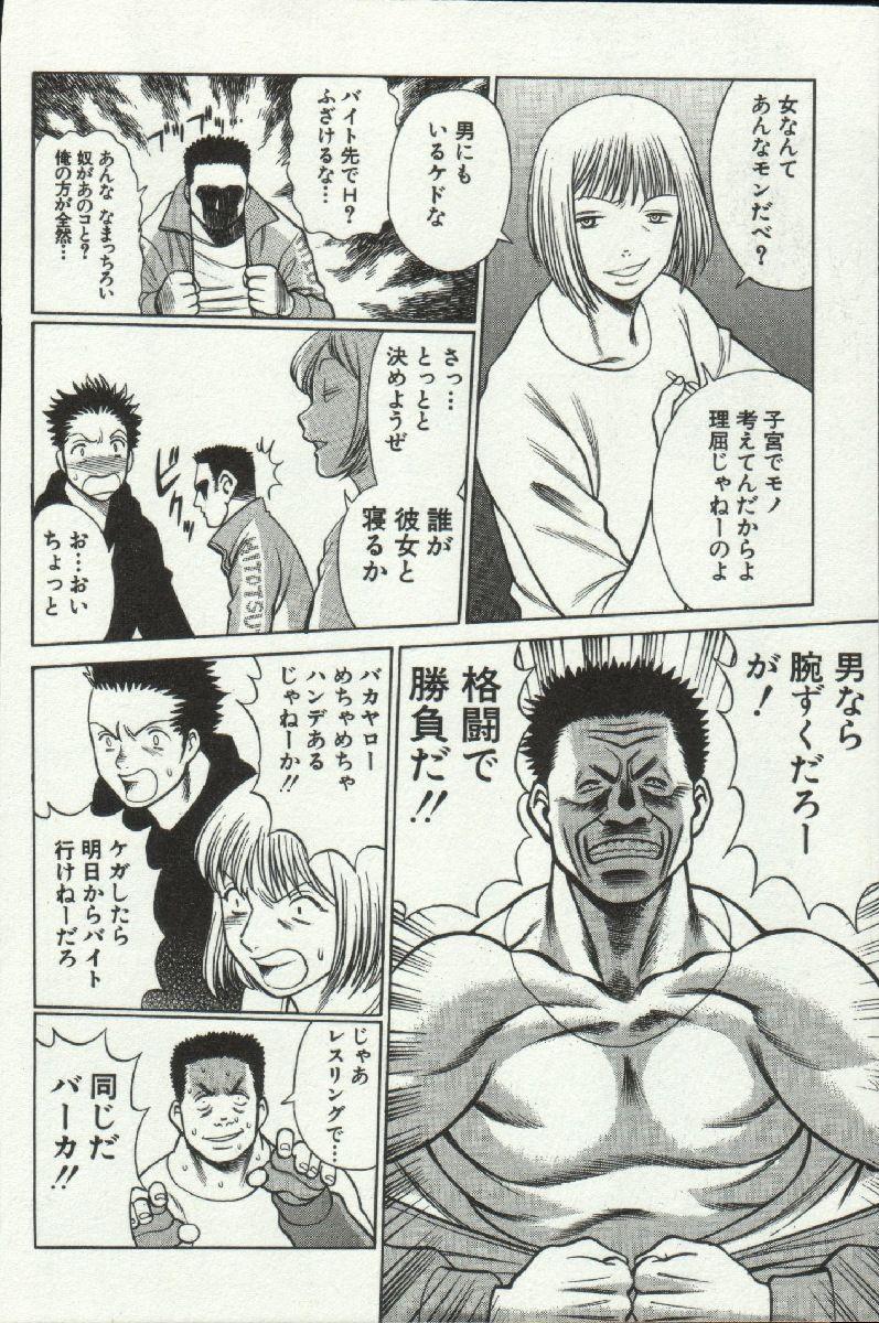 Joou-samatte Yobanaide 121