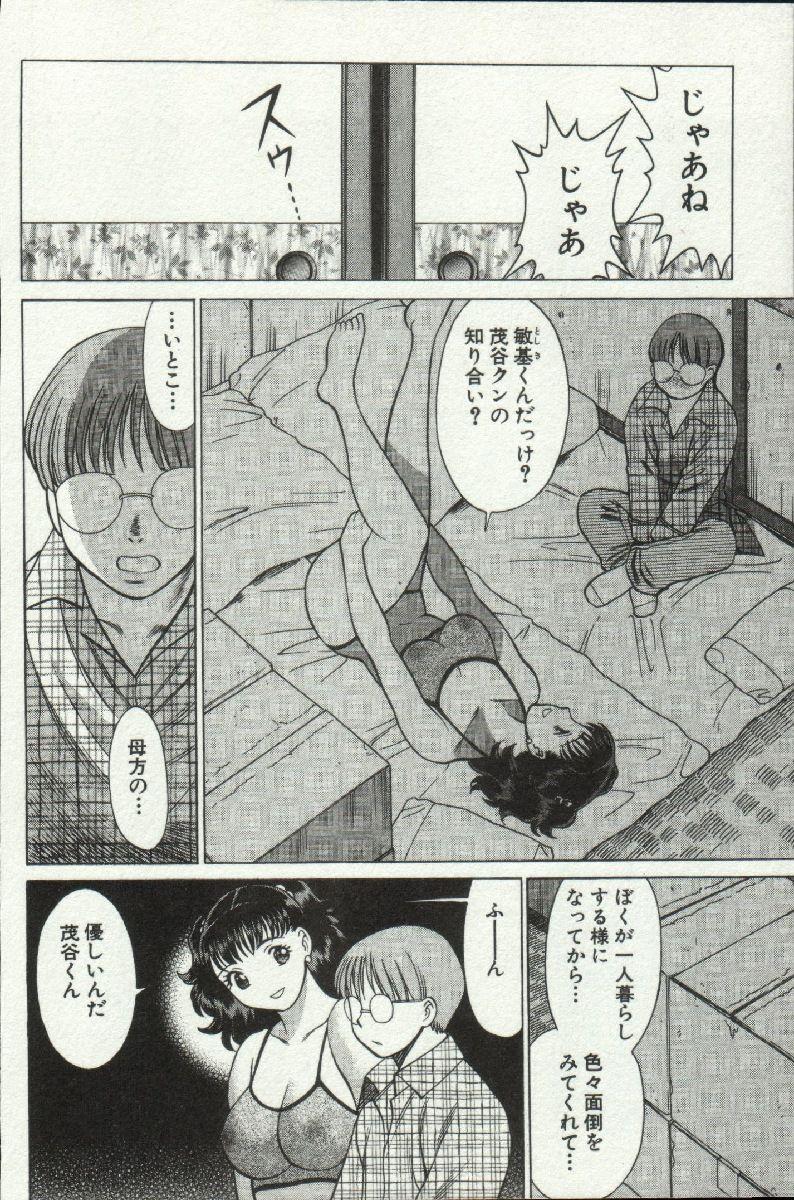 Joou-samatte Yobanaide 123