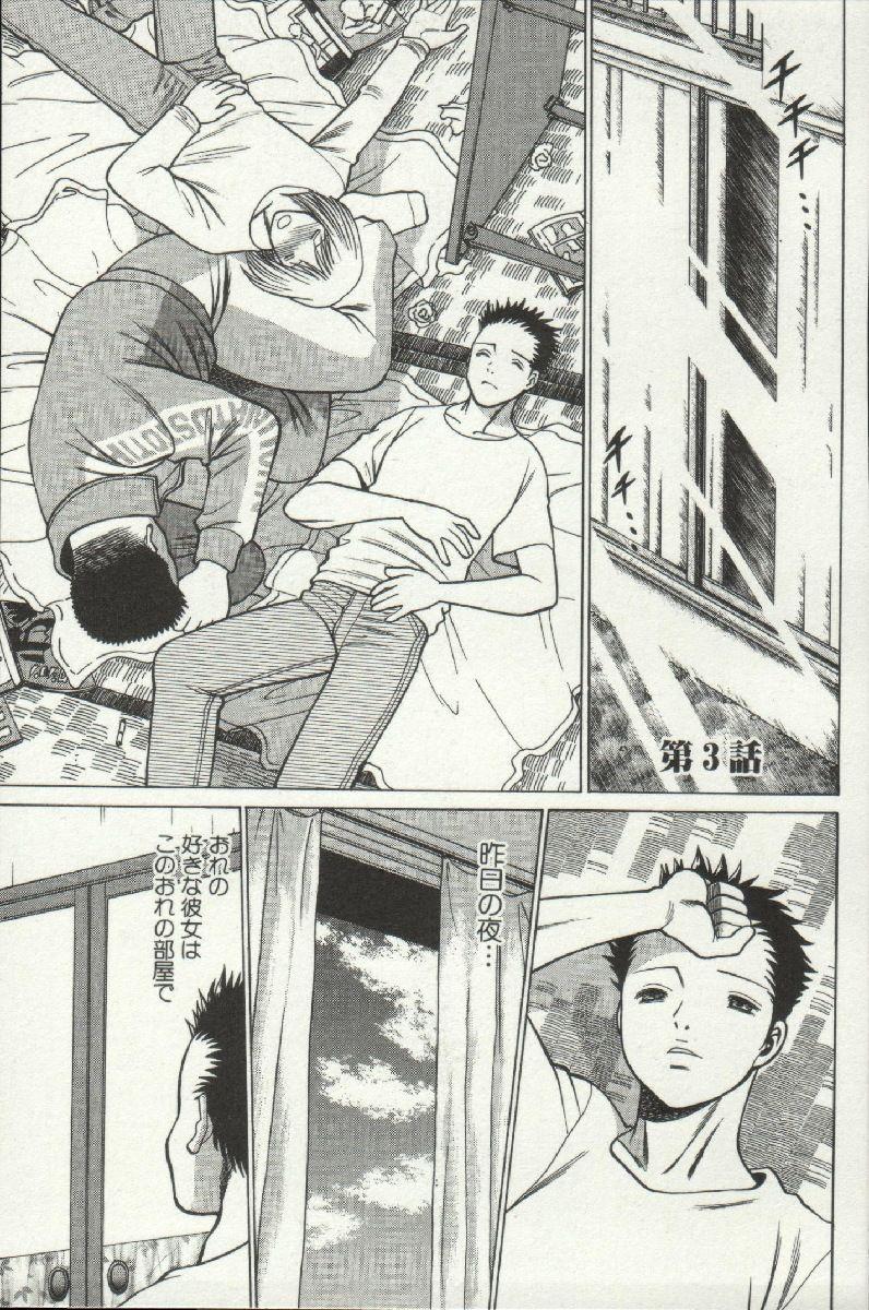 Joou-samatte Yobanaide 132