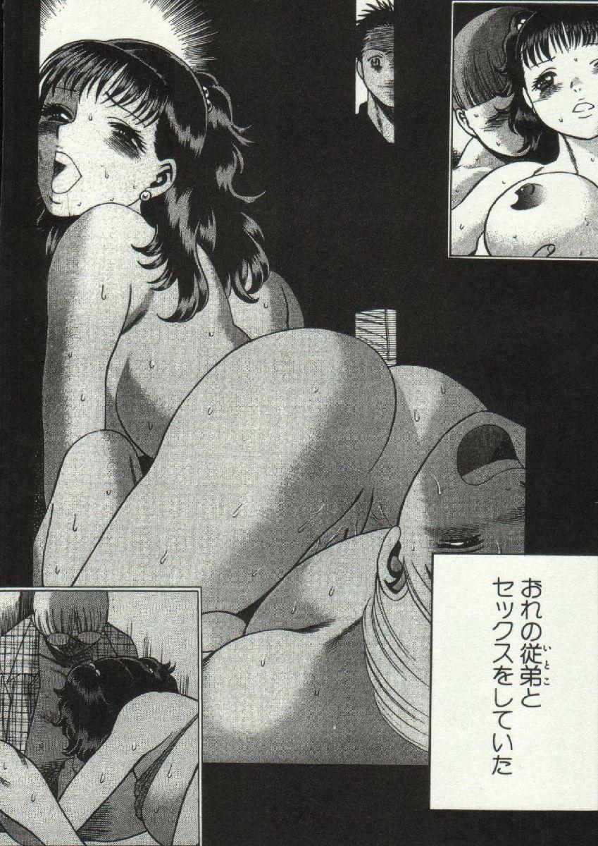Joou-samatte Yobanaide 133