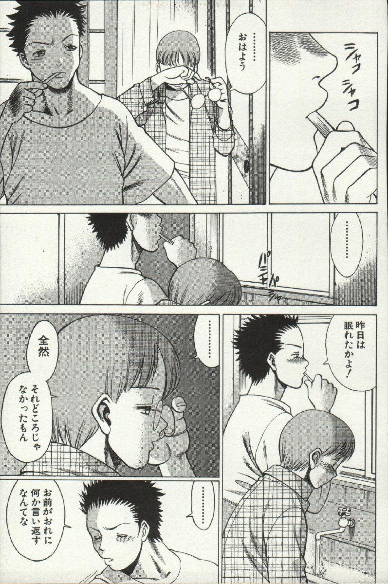Joou-samatte Yobanaide 134