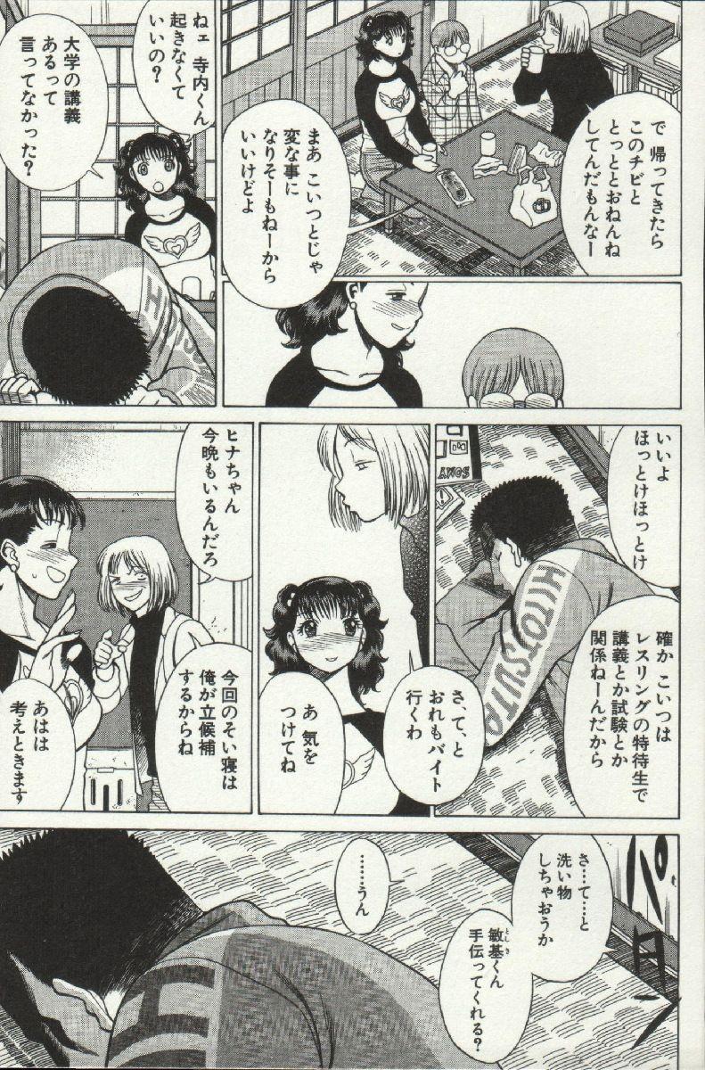 Joou-samatte Yobanaide 136