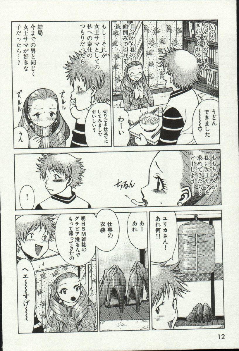 Joou-samatte Yobanaide 13