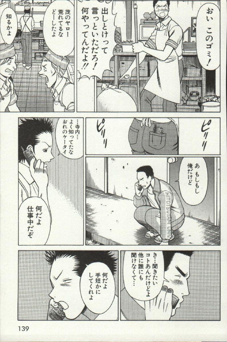 Joou-samatte Yobanaide 140