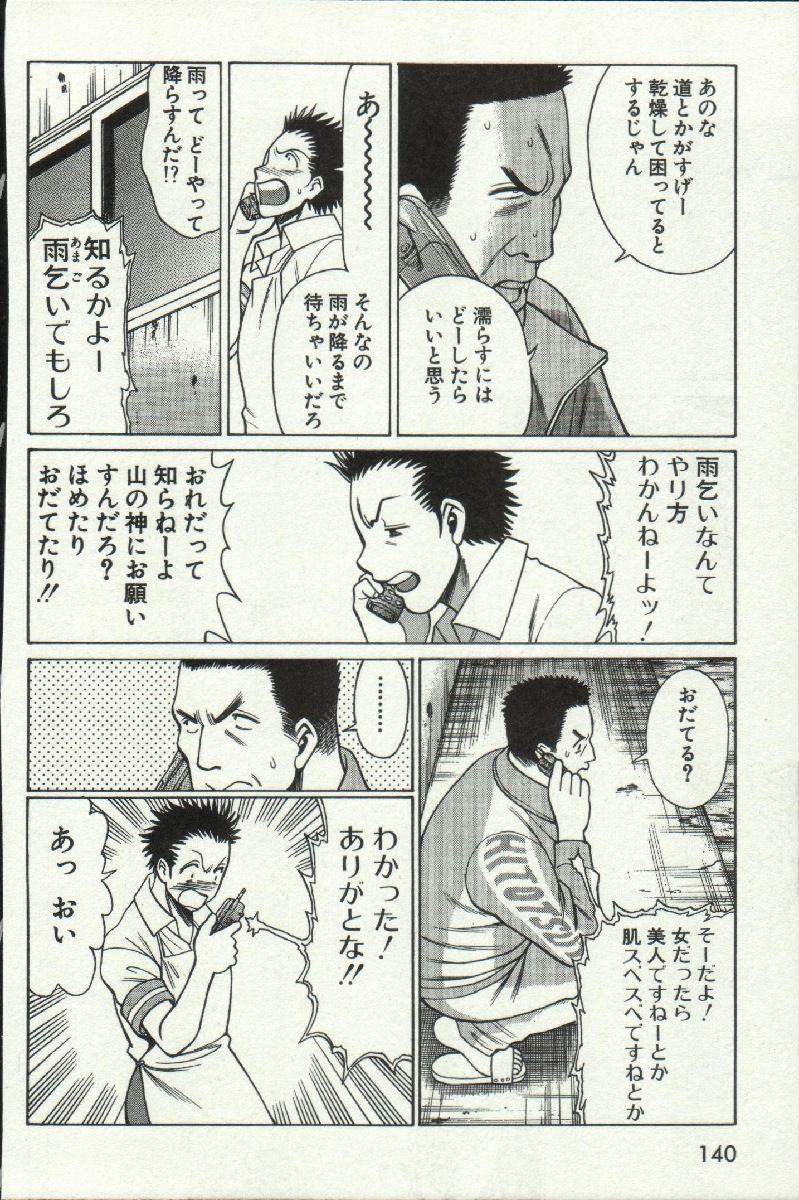 Joou-samatte Yobanaide 141