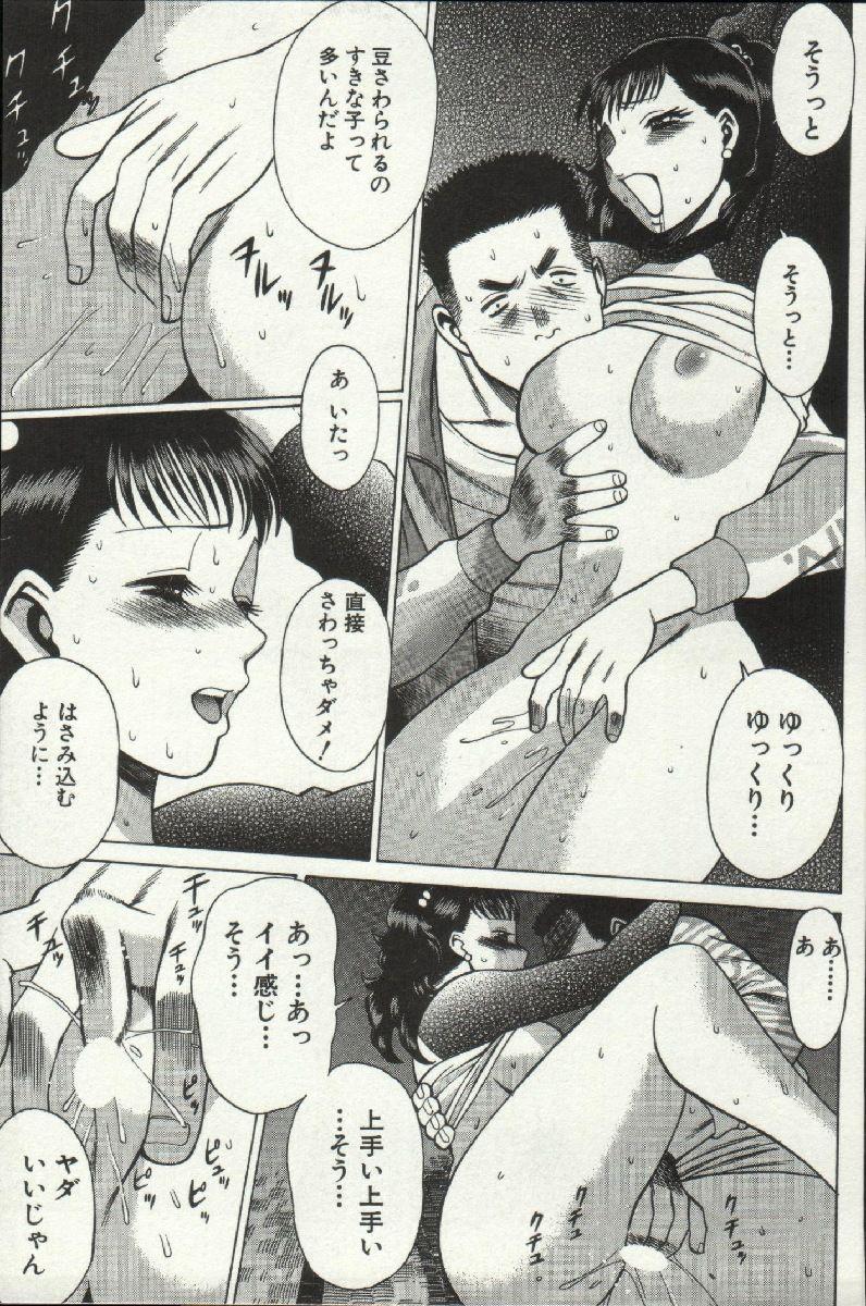 Joou-samatte Yobanaide 146