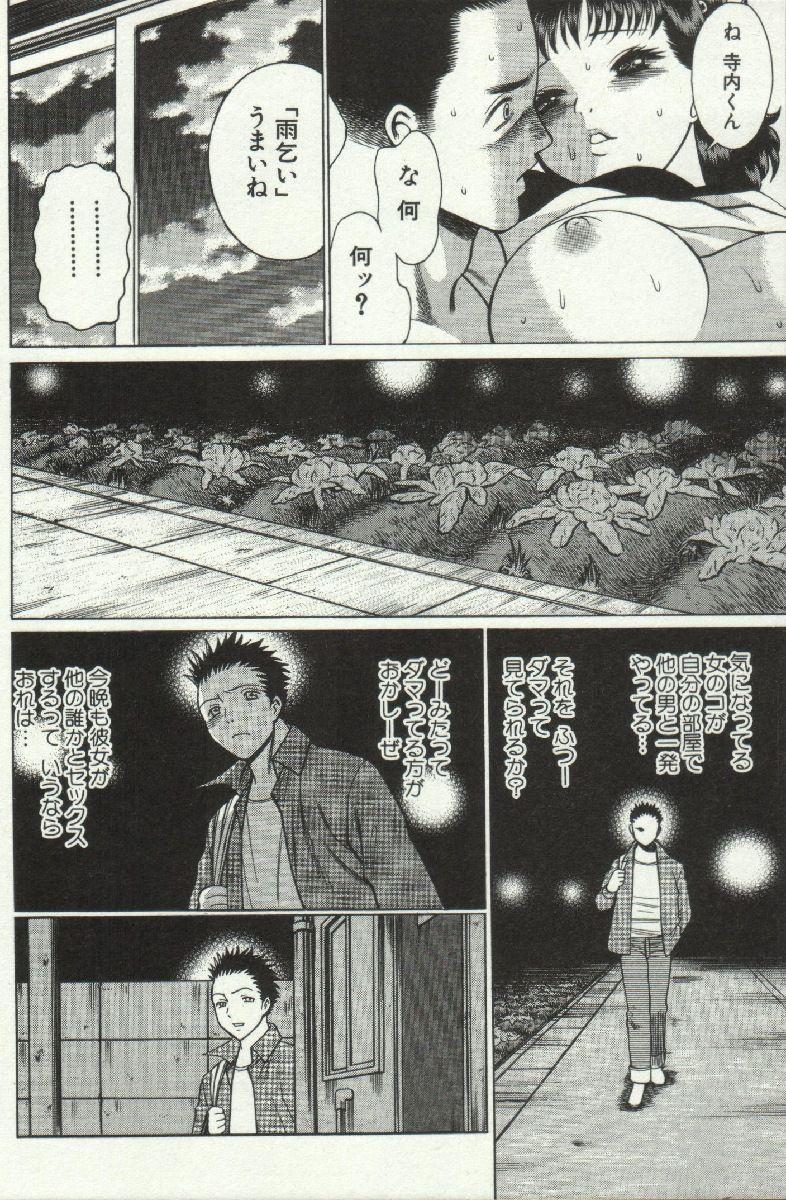 Joou-samatte Yobanaide 147