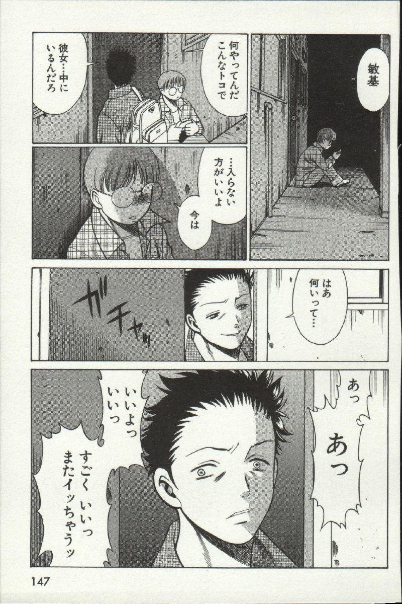 Joou-samatte Yobanaide 148