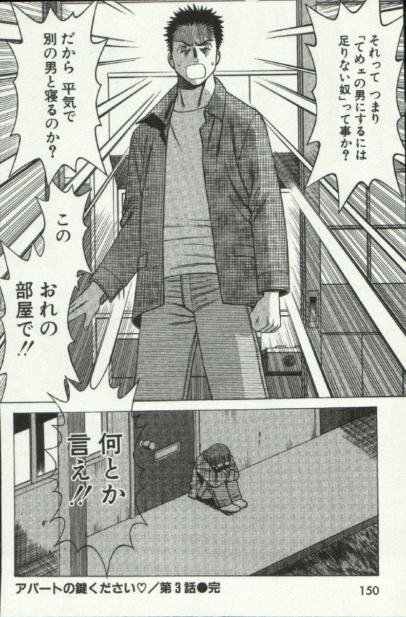 Joou-samatte Yobanaide 151