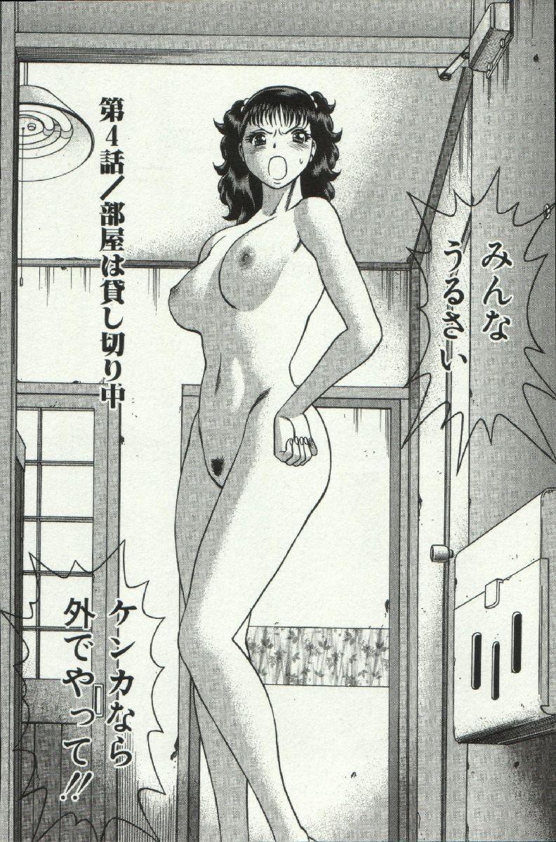Joou-samatte Yobanaide 153