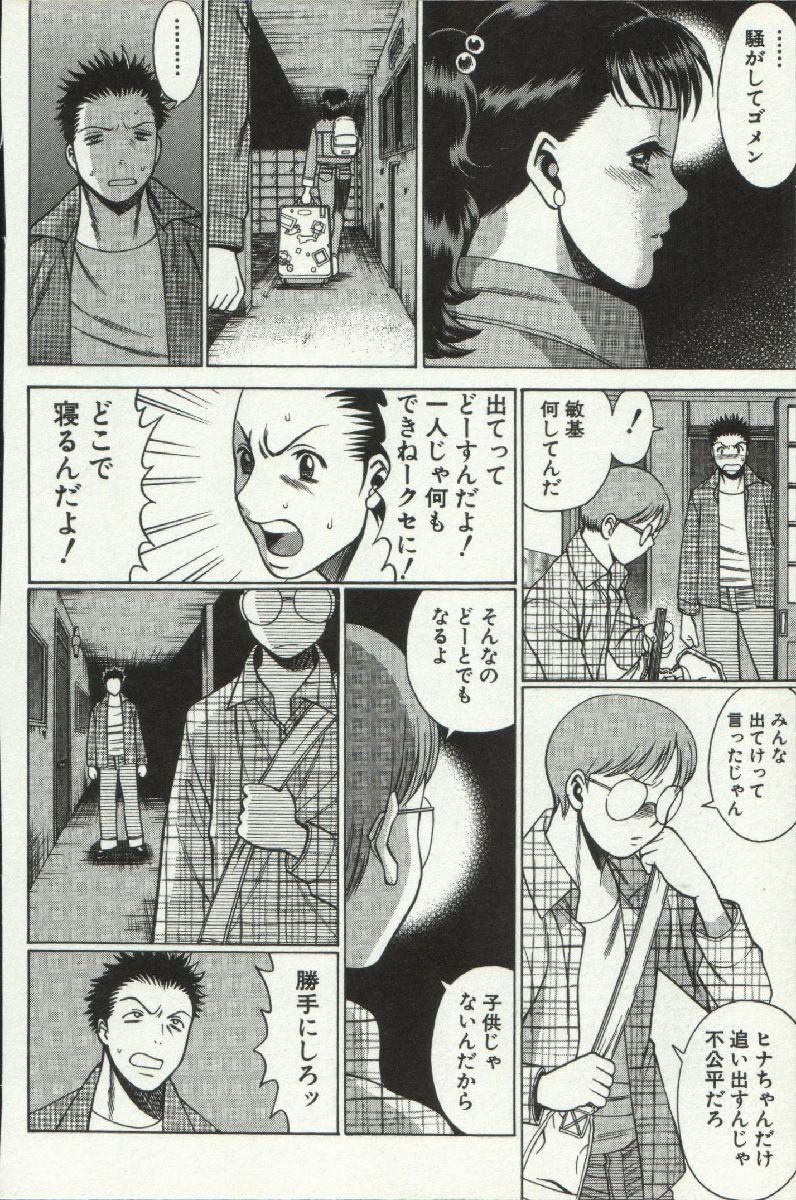 Joou-samatte Yobanaide 155