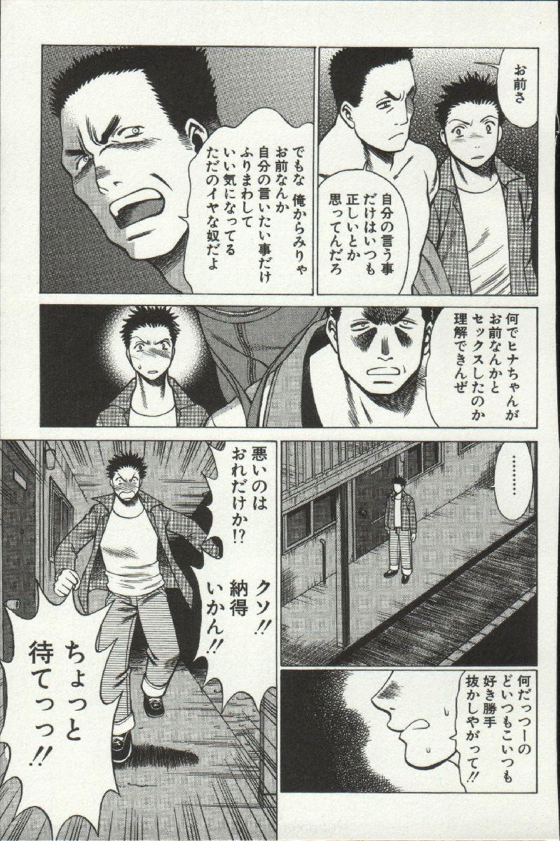 Joou-samatte Yobanaide 156