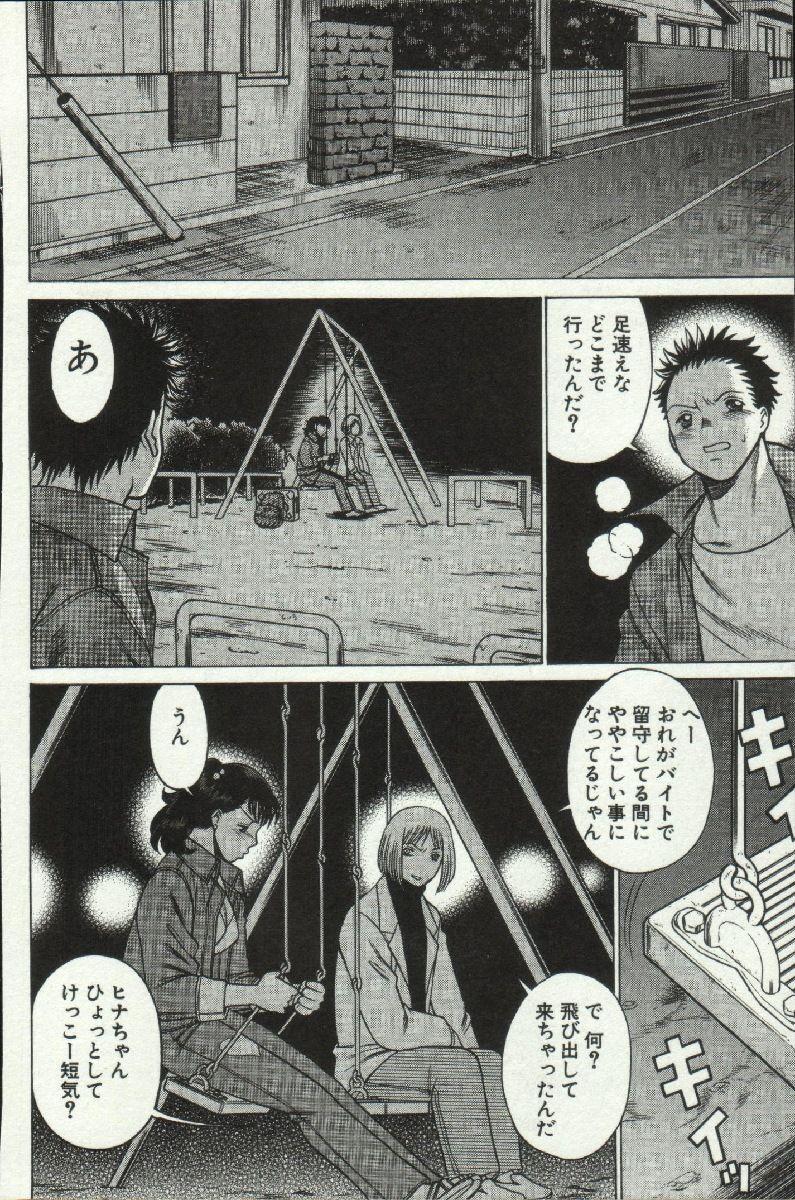 Joou-samatte Yobanaide 157