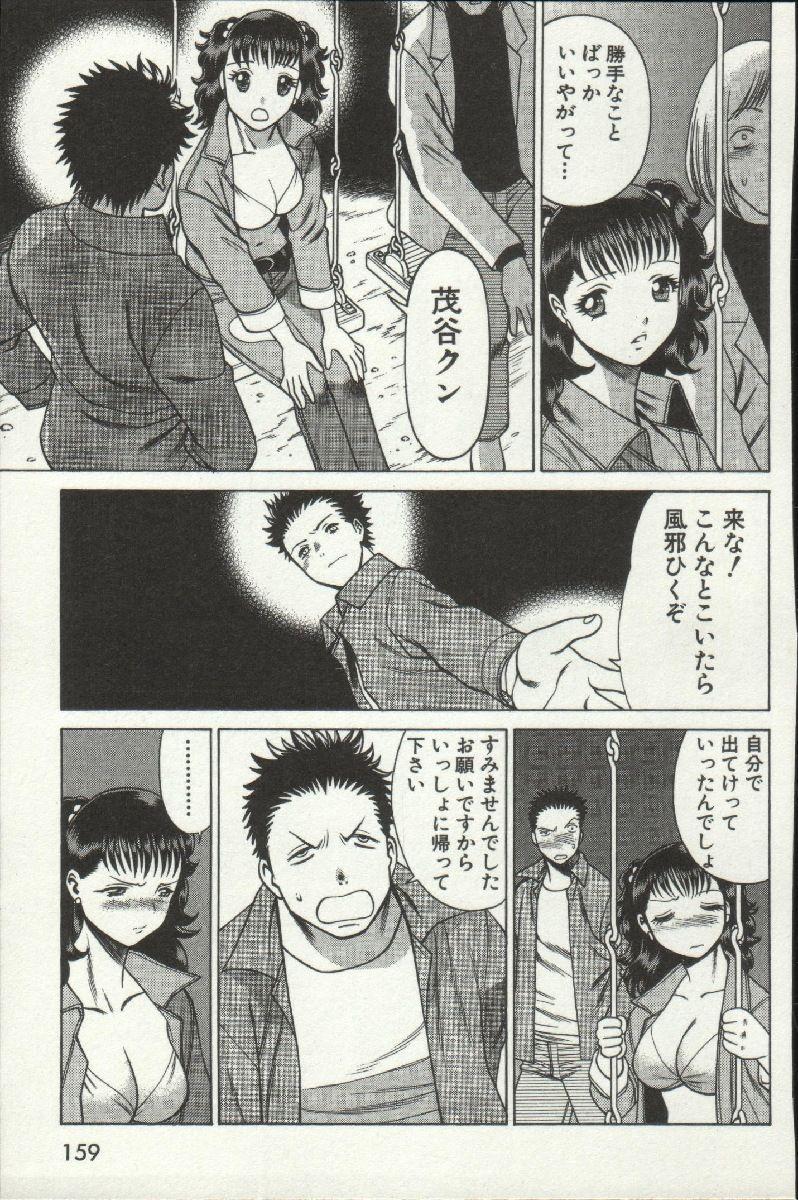 Joou-samatte Yobanaide 160